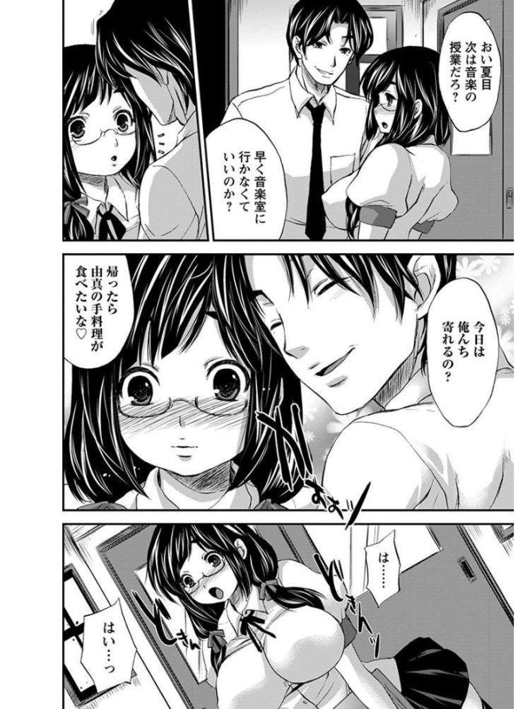 【JKエロ漫画】学校でも人気のある先生にたっぷりおしおきされて絶頂してる巨乳女子高生www00002
