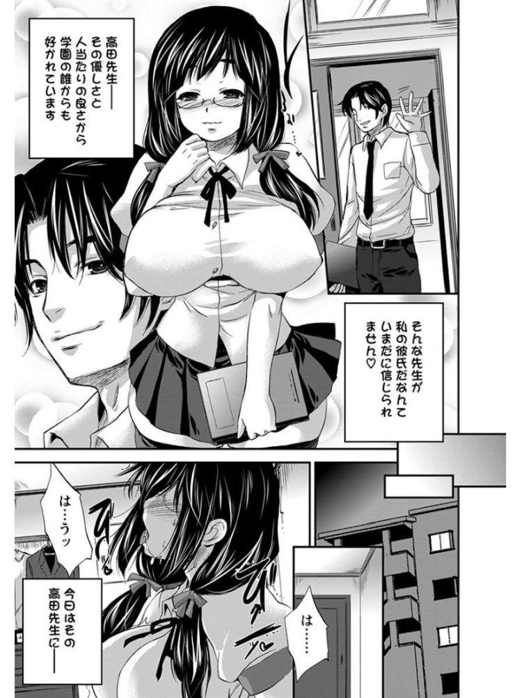 【JKエロ漫画】学校でも人気のある先生にたっぷりおしおきされて絶頂してる巨乳女子高生www00003