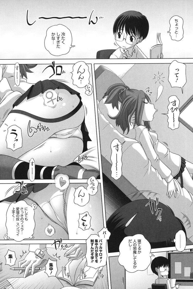 【JKエロ漫画】ビッチな彼女はいつも僕の勉強の邪魔ばかりしてくる。勉強中お口でご奉仕してきた彼女と熱い生セックス。00007