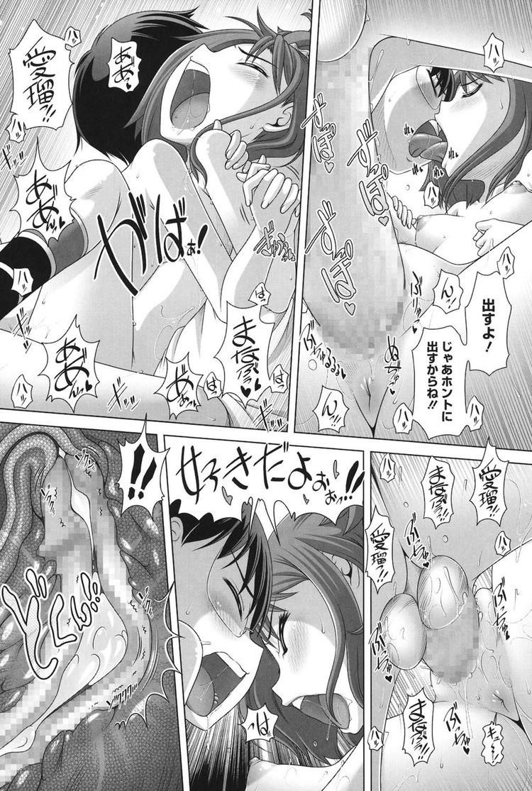【JKエロ漫画】ビッチな彼女はいつも僕の勉強の邪魔ばかりしてくる。勉強中お口でご奉仕してきた彼女と熱い生セックス。00020