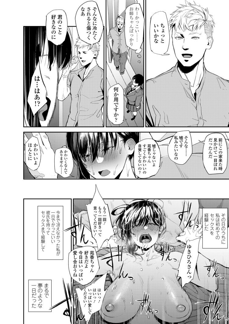 【JKエロ漫画】イケメン巨根にメロメロなJカップ女子高生の週末お泊りハメ撮り日記。00004