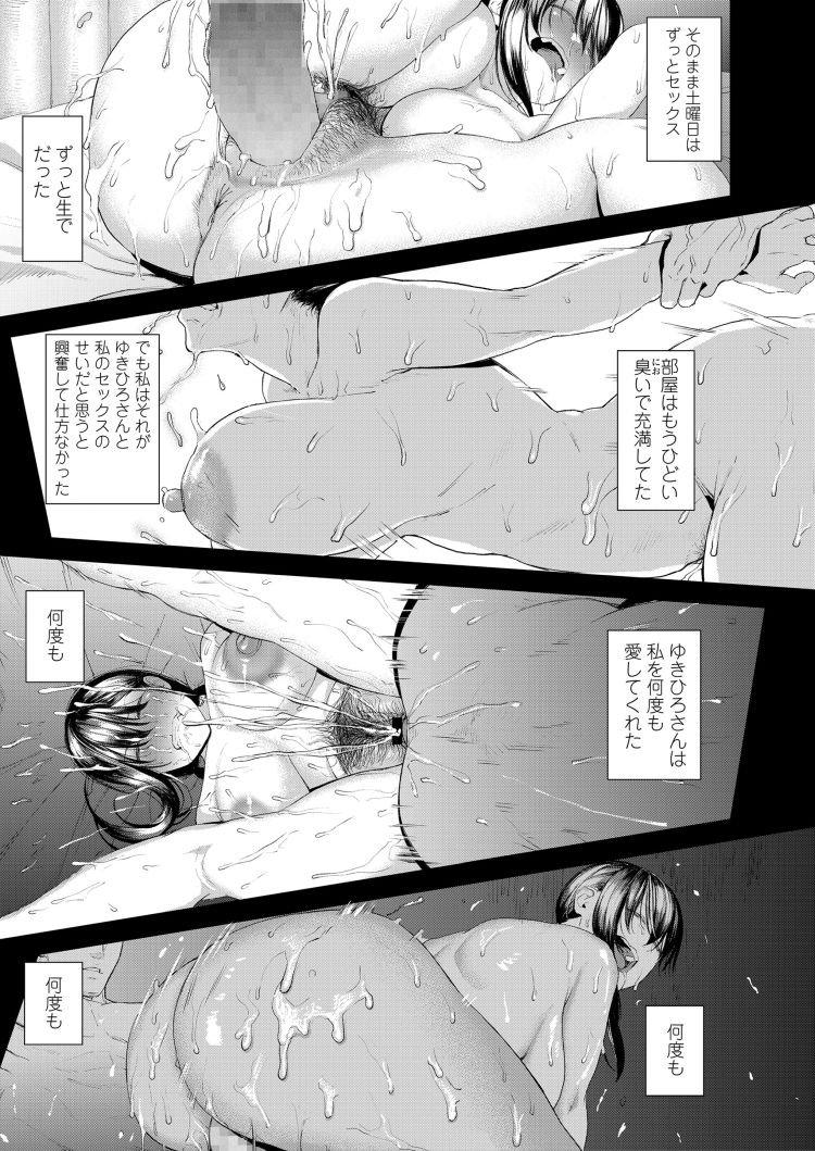 【JKエロ漫画】イケメン巨根にメロメロなJカップ女子高生の週末お泊りハメ撮り日記。00027