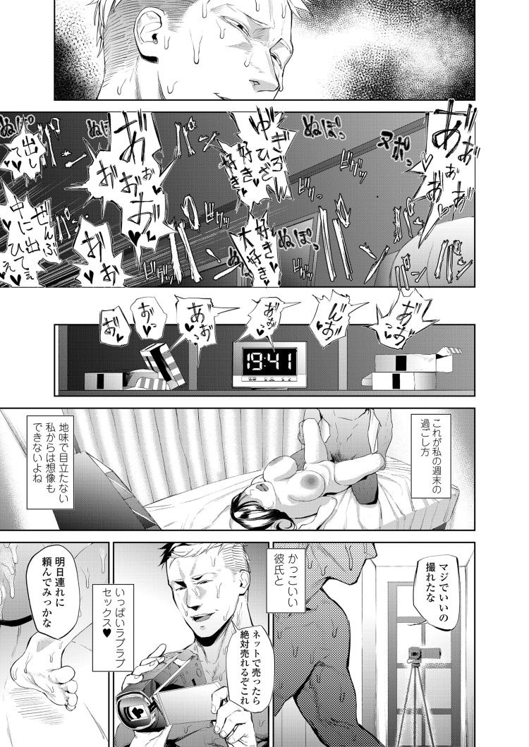 【JKエロ漫画】イケメン巨根にメロメロなJカップ女子高生の週末お泊りハメ撮り日記。00031