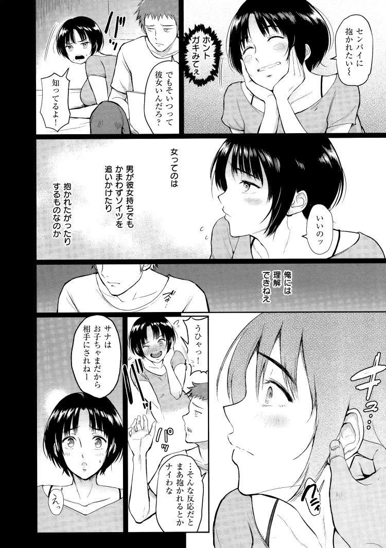 【JKエロ漫画】耳たぶを触られると濡れてしまう淫乱巨乳女子高生00004