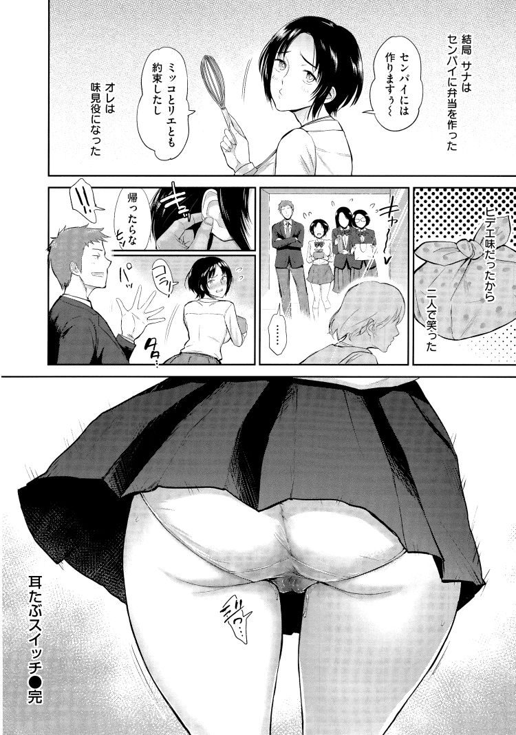 【JKエロ漫画】耳たぶを触られると濡れてしまう淫乱巨乳女子高生00016
