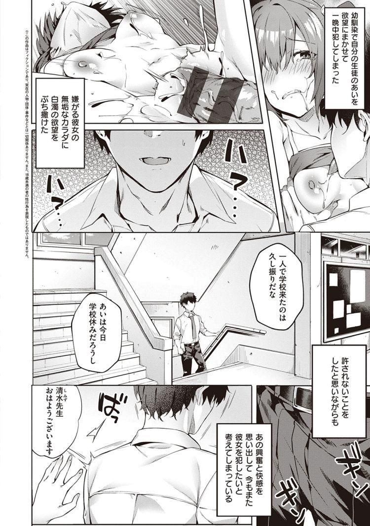 【JKエロ漫画】(2/3話)幼馴染であり先生に犯された女子高生。余韻に浸りながら学校でオナニーをしてしまい…00002