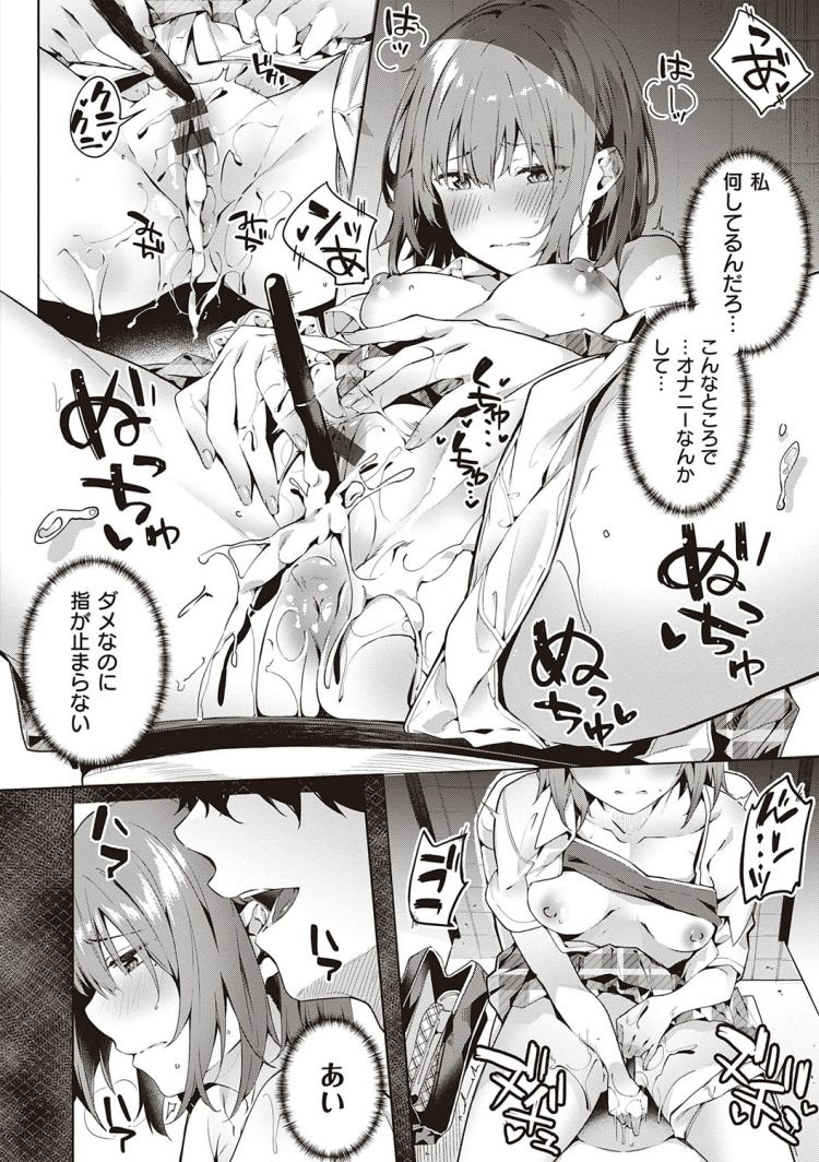 【JKエロ漫画】(2/3話)幼馴染であり先生に犯された女子高生。余韻に浸りながら学校でオナニーをしてしまい…00006