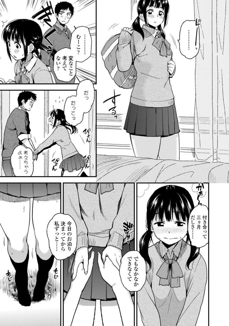 【JKエロ漫画】初Hで彼氏の家にお泊りする女子高生。慣れない中で濃厚いちゃらぶSEX♪00002