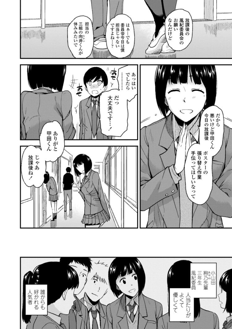 【JKエロ漫画】放課後、風紀委員の活動で憧れの巨乳JKと居残りしていたところ他の学生のHな場面に遭遇してしまい…00002