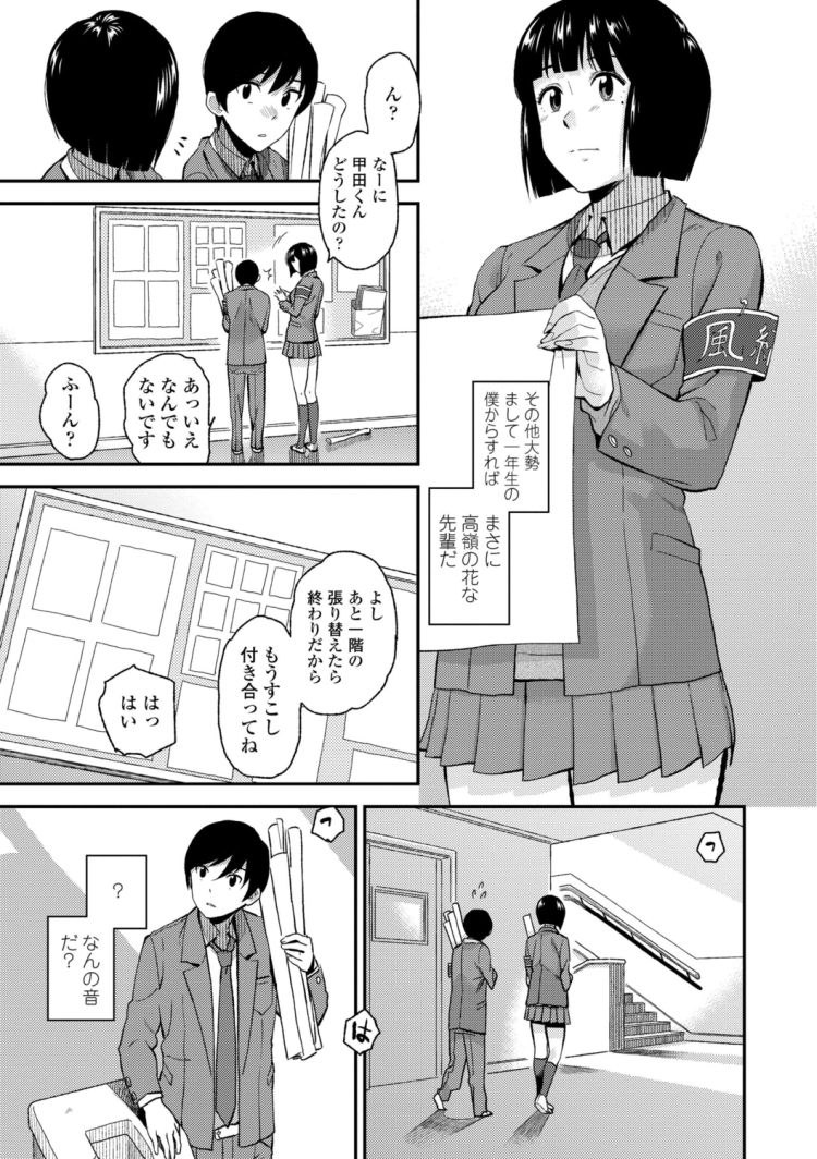 【JKエロ漫画】放課後、風紀委員の活動で憧れの巨乳JKと居残りしていたところ他の学生のHな場面に遭遇してしまい…00003