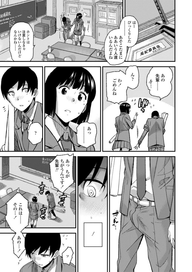 【JKエロ漫画】放課後、風紀委員の活動で憧れの巨乳JKと居残りしていたところ他の学生のHな場面に遭遇してしまい…00005