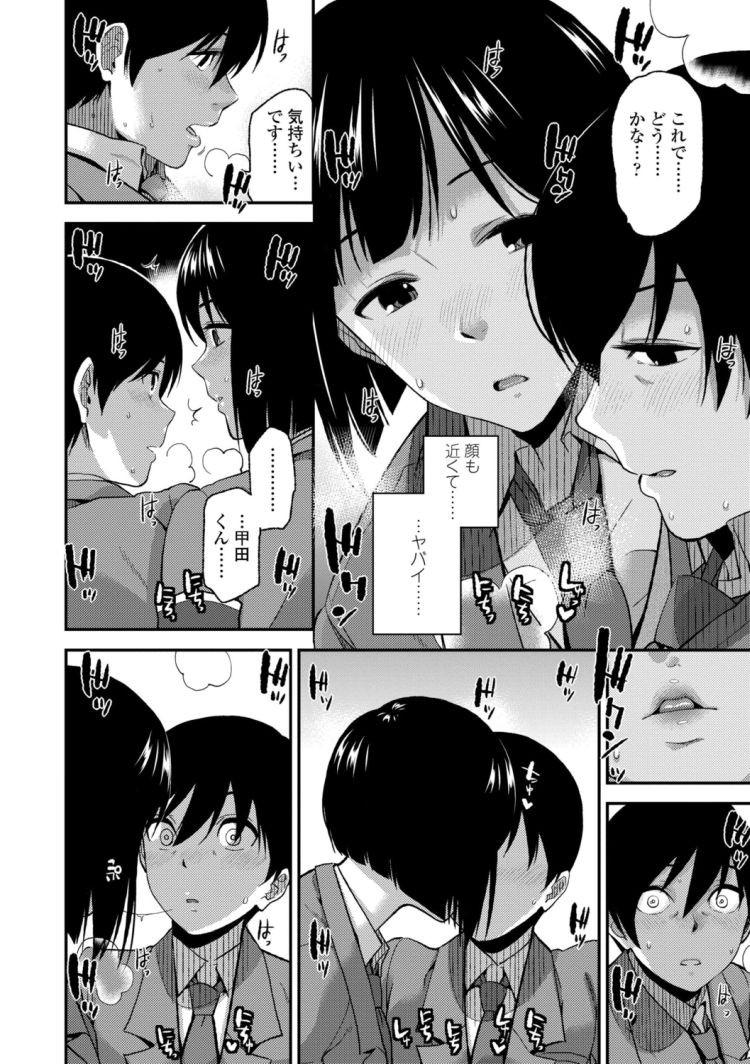 【JKエロ漫画】放課後、風紀委員の活動で憧れの巨乳JKと居残りしていたところ他の学生のHな場面に遭遇してしまい…00008