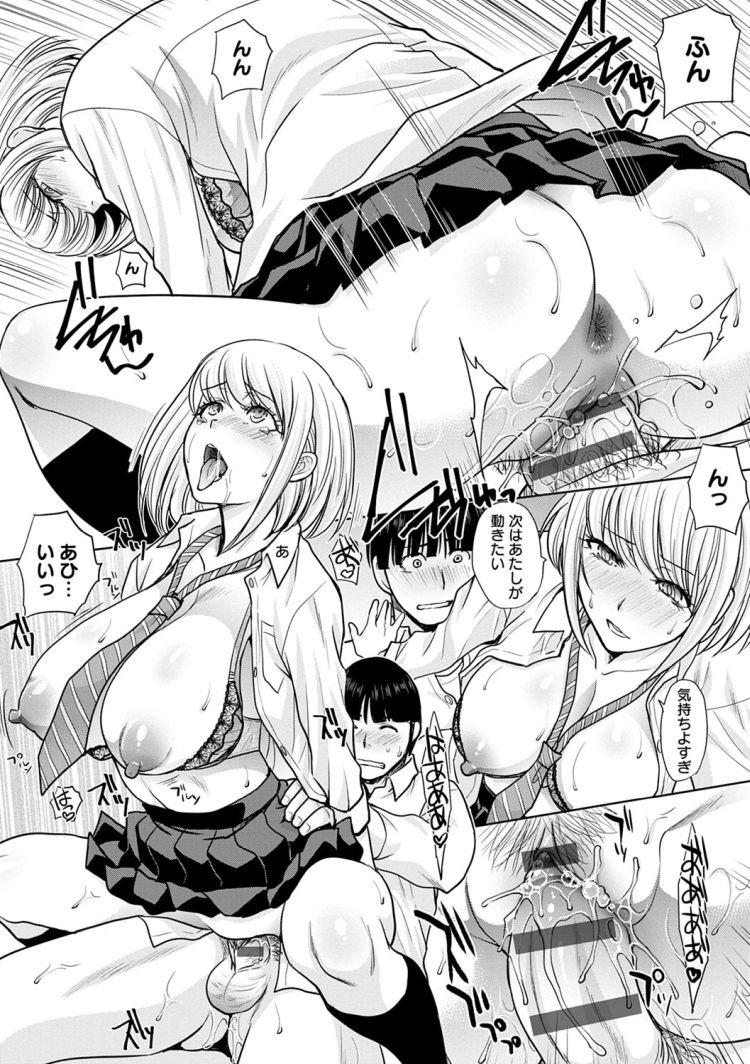 【JKエロ漫画】巨乳ギャル女子高生がセックスだけでは満足できず一人オナニーしている所を童貞オタク男子に見つかり、筆おろしをしてあげる事にw00018