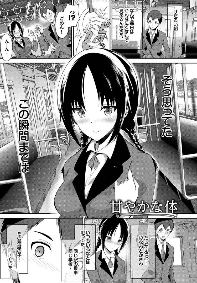 【JKエロ漫画】好意を抱いている清楚系女子高生が痴漢にあっている所に遭遇してしまい…00001