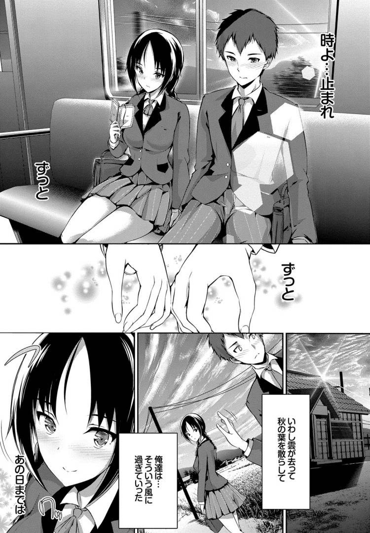 【JKエロ漫画】好意を抱いている清楚系女子高生が痴漢にあっている所に遭遇してしまい…00003