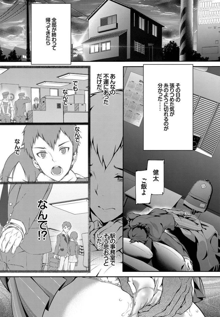 【JKエロ漫画】好意を抱いている清楚系女子高生が痴漢にあっている所に遭遇してしまい…00007