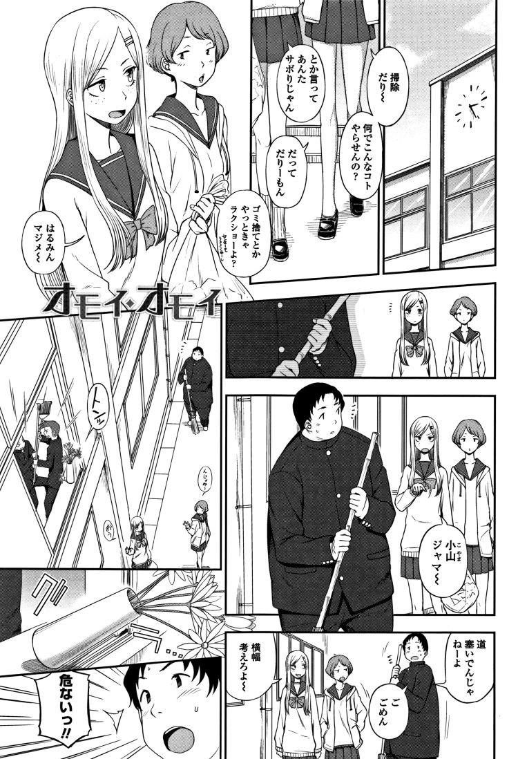 【JKエロ漫画】体が大きい男子高生とちっぱい女子高生がいちゃらぶセックス♪00001
