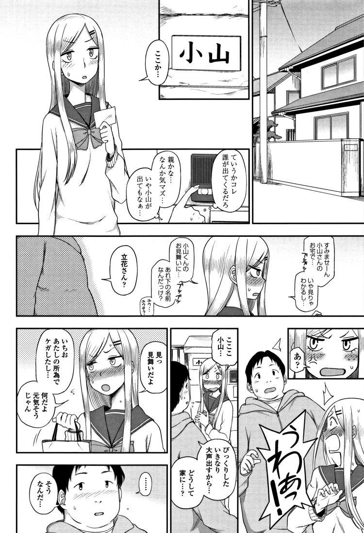 【JKエロ漫画】体が大きい男子高生とちっぱい女子高生がいちゃらぶセックス♪00004
