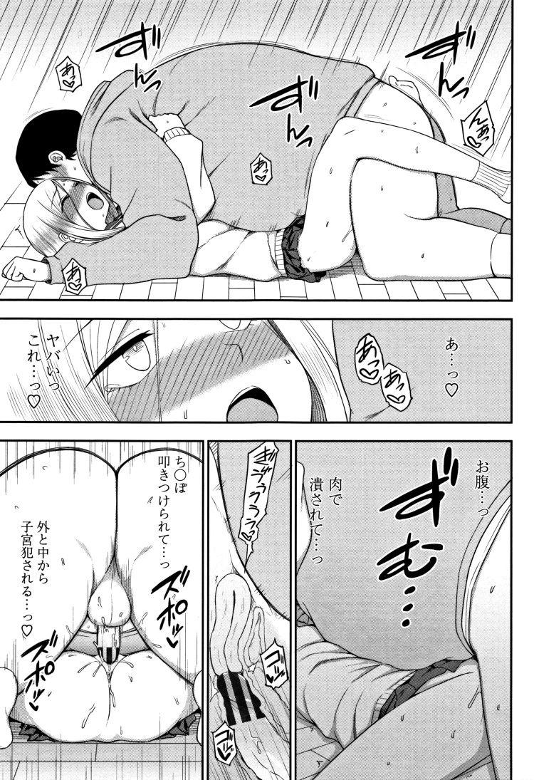 【JKエロ漫画】体が大きい男子高生とちっぱい女子高生がいちゃらぶセックス♪00011