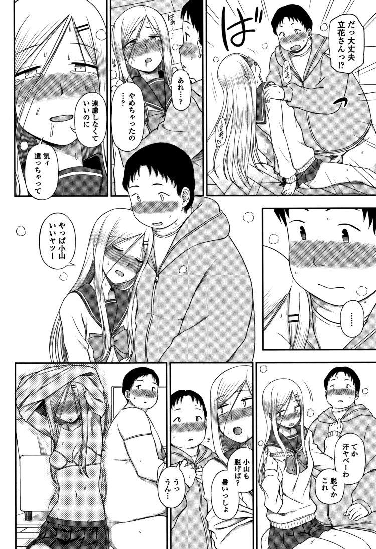【JKエロ漫画】体が大きい男子高生とちっぱい女子高生がいちゃらぶセックス♪00014