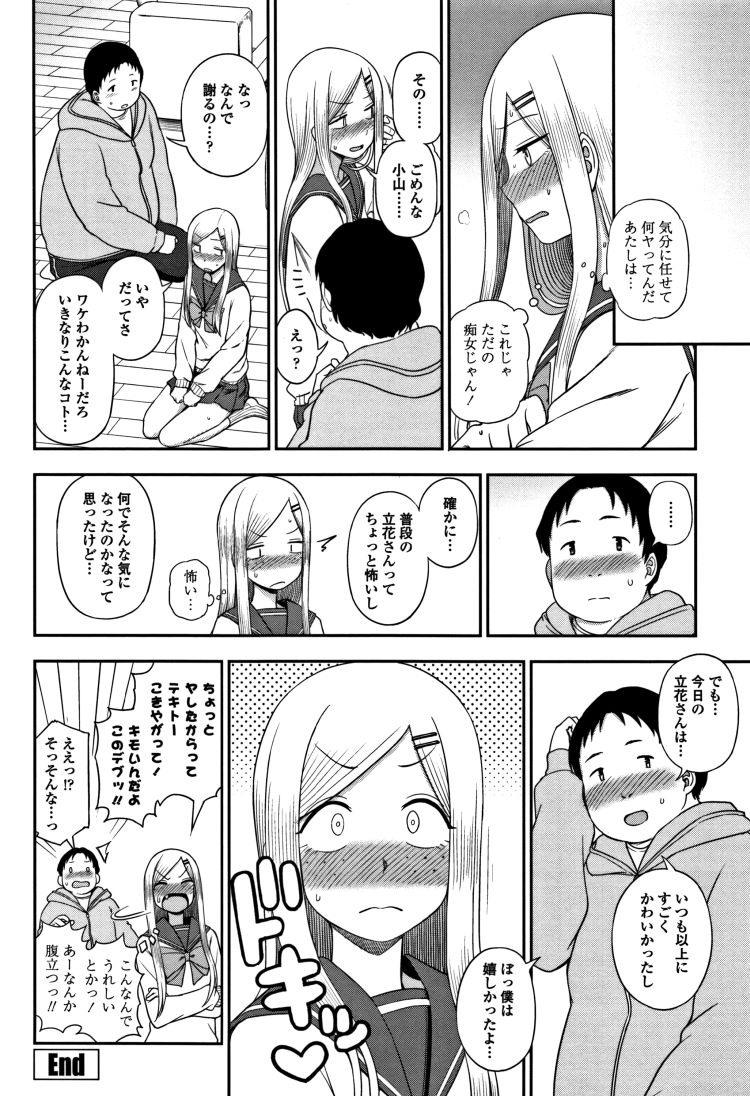 【JKエロ漫画】体が大きい男子高生とちっぱい女子高生がいちゃらぶセックス♪00020