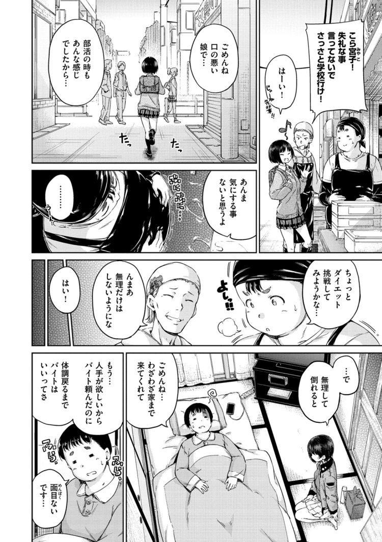 バイト先のJK娘はデブ専!!ぽっちゃり男子とイチャラブセックス!00002