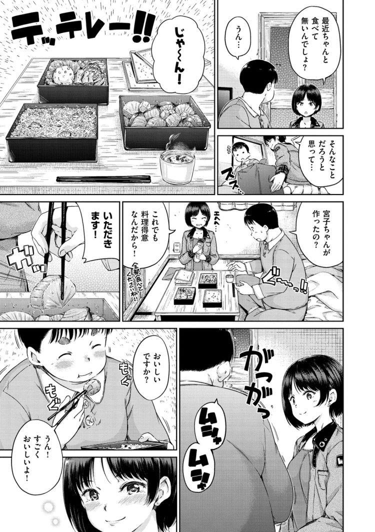 バイト先のJK娘はデブ専!!ぽっちゃり男子とイチャラブセックス!00003