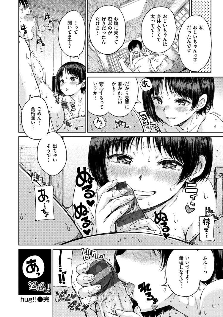 バイト先のJK娘はデブ専!!ぽっちゃり男子とイチャラブセックス!00016