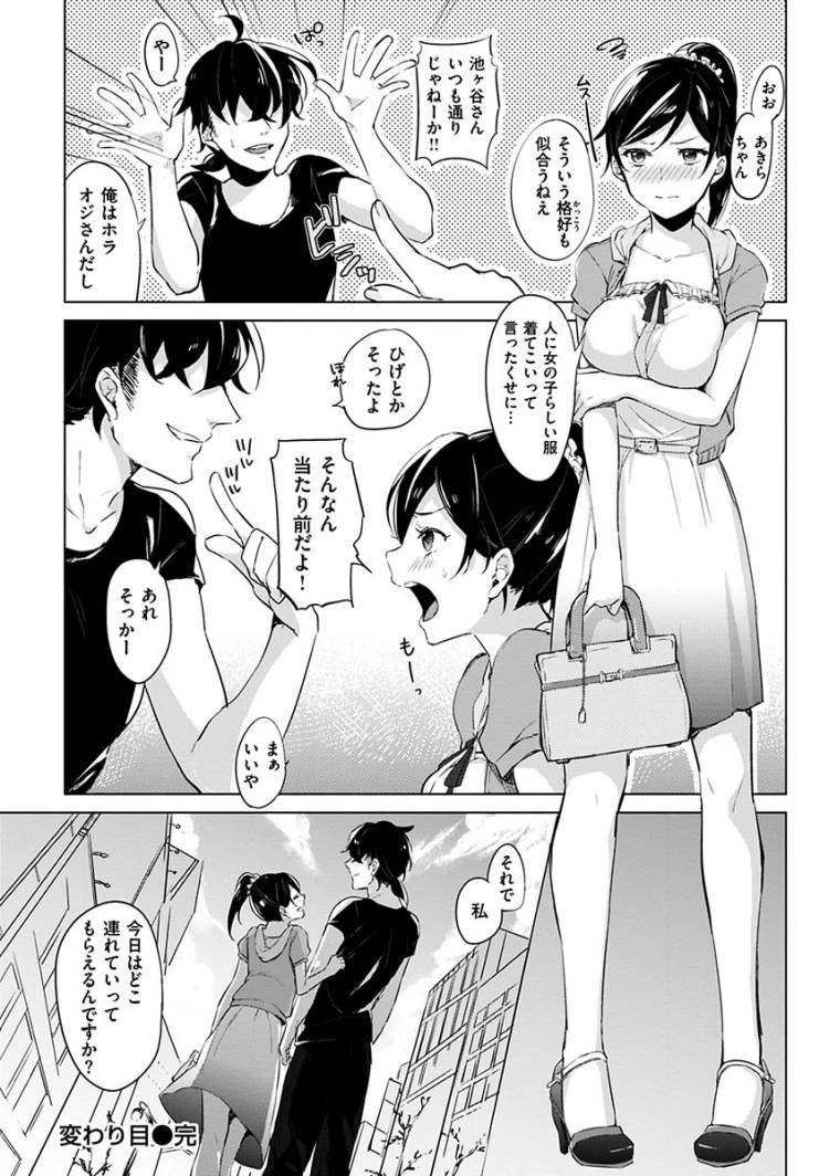 【JKエロ漫画】オレっ娘女子高生が気になっている男性に女性として見てほしさに脅かしてみた結果、その気になってしまい濃厚いちゃらぶSEX♪00016