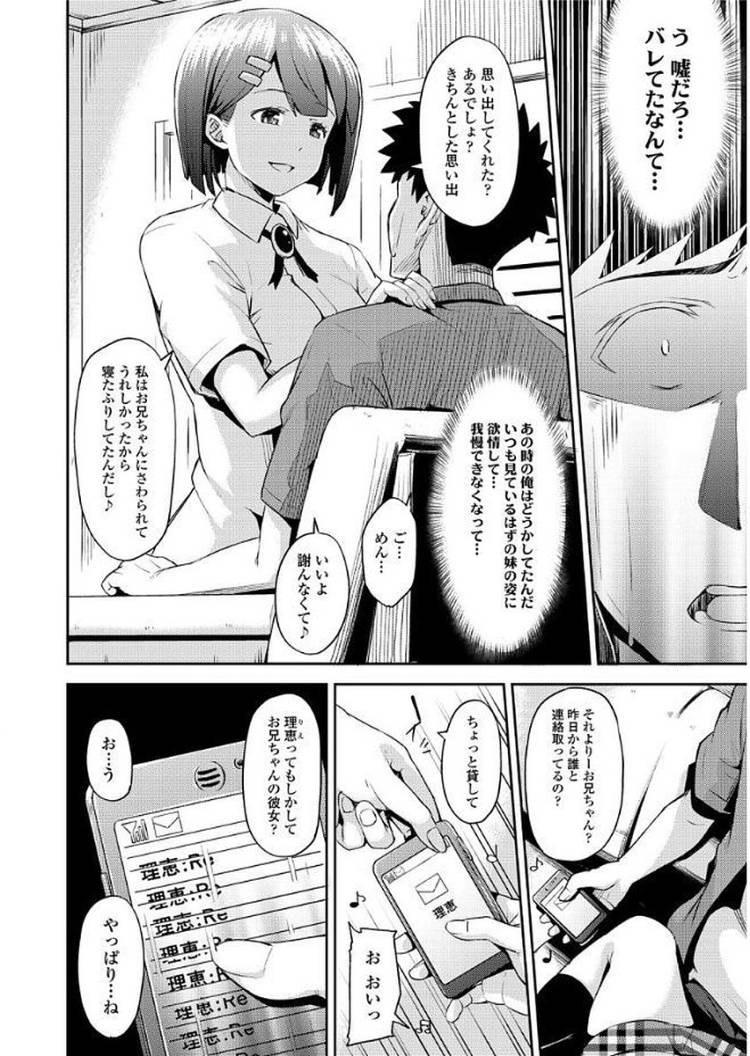 【JKエロ漫画】春から一人暮らしで引っ越しをする兄とそれを手伝う妹女子高生。二人の思い出であるソファーを捨てようとした結果…00006