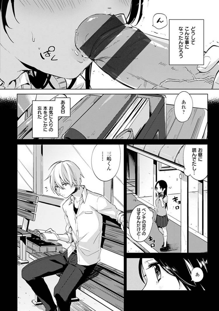 【JKエロ漫画】清楚系女子高生がある日お気に入りの本をベンチに忘れてしまった事がきっかけで…00002