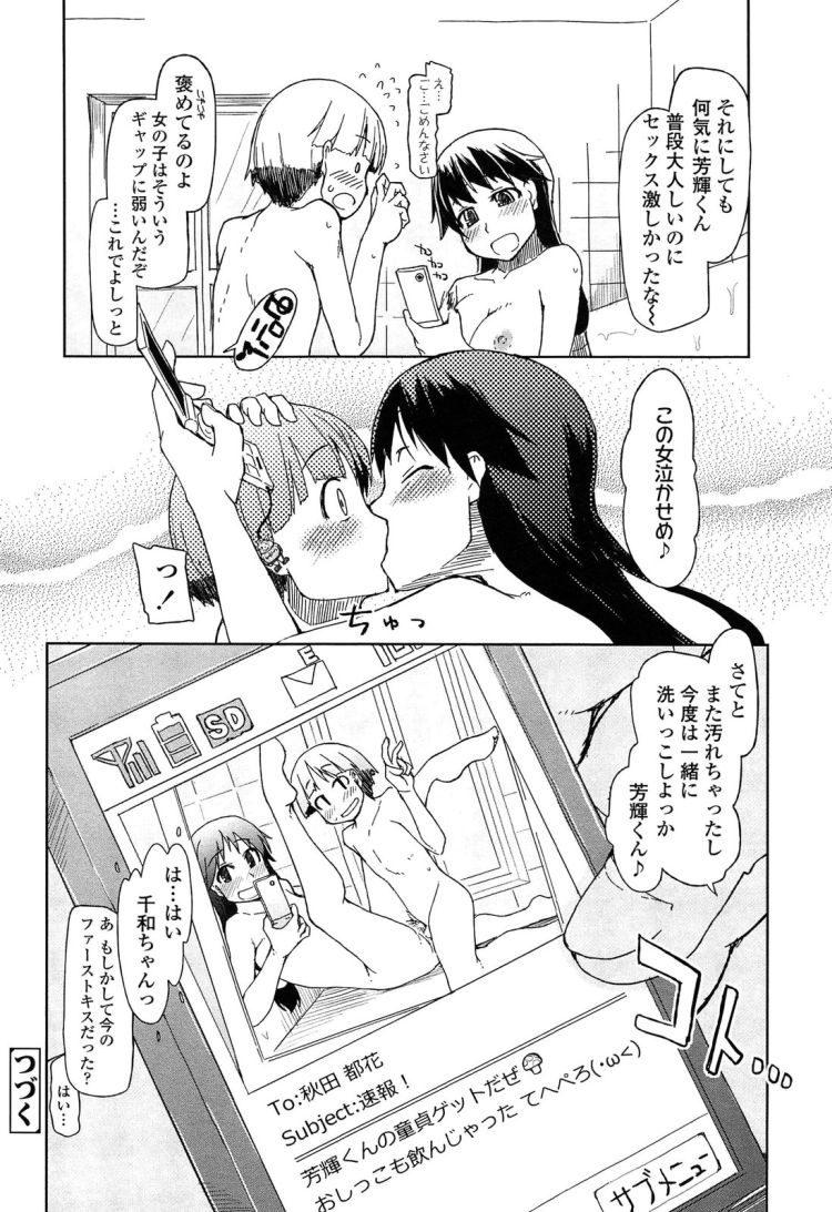 弟の可愛い友達のおしっこを飲んで放尿プレイをするJKはお風呂で童貞いただきWW00022