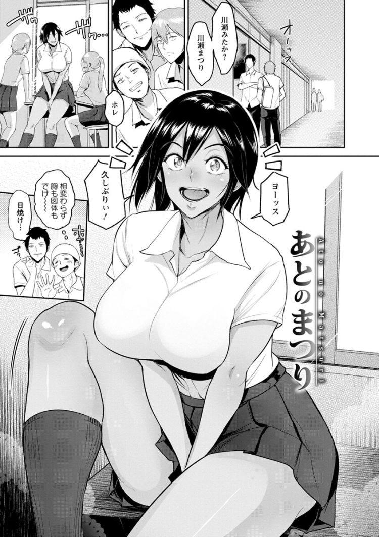 夏休み明けで色気が増したJKは冴えない男とセックスの毎日!00001