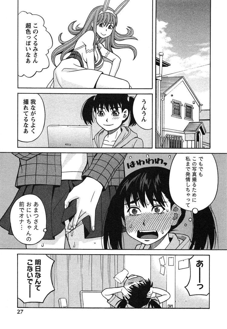 【JKエロ漫画】(第二話)小さいチンコを好きなキャラのコスプレしてビンビンにさせていただきますWW00001