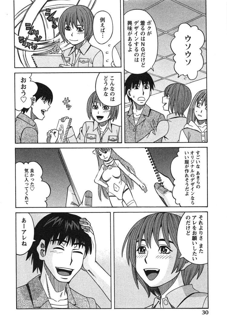 【JKエロ漫画】(第二話)小さいチンコを好きなキャラのコスプレしてビンビンにさせていただきますWW00004