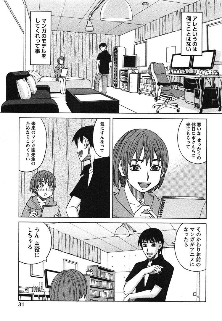 【JKエロ漫画】(第二話)小さいチンコを好きなキャラのコスプレしてビンビンにさせていただきますWW00005