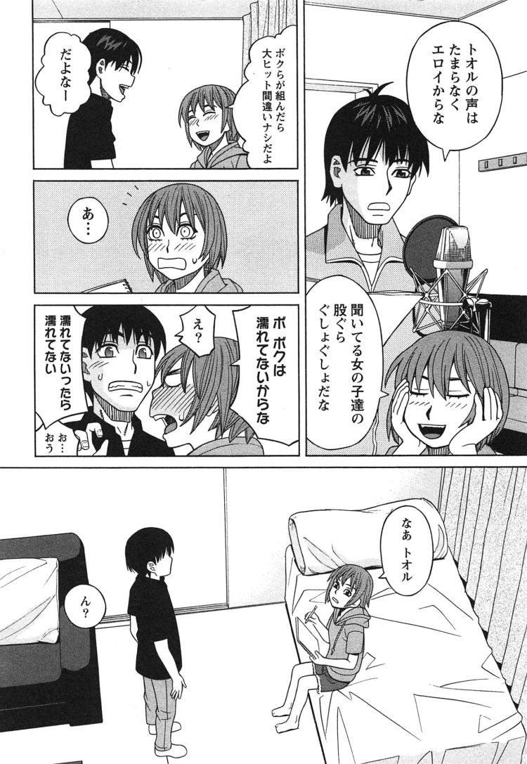 【JKエロ漫画】(第二話)小さいチンコを好きなキャラのコスプレしてビンビンにさせていただきますWW00006