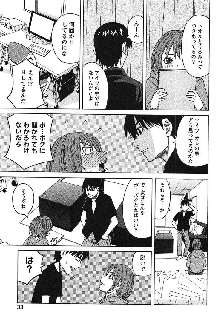 【JKエロ漫画】(第二話)小さいチンコを好きなキャラのコスプレしてビンビンにさせていただきますWW00007