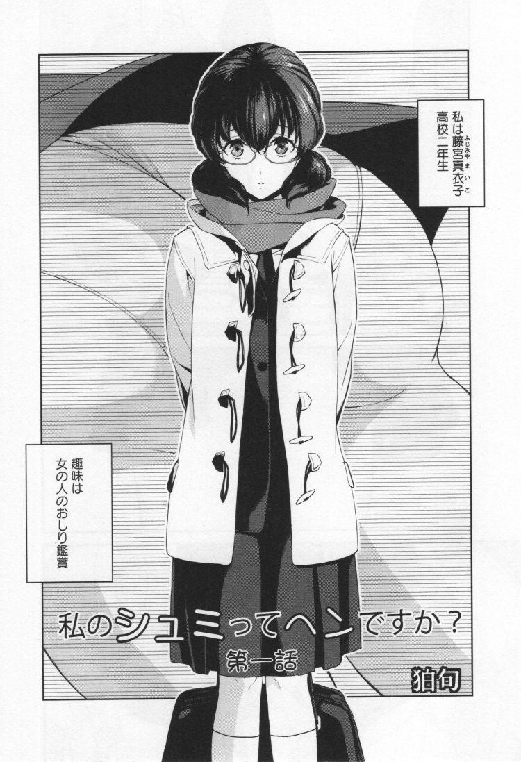 【JKエロ漫画】女の子のおしりが好きなJKは階段で覗いてトイレでオナニーする・・・?00002