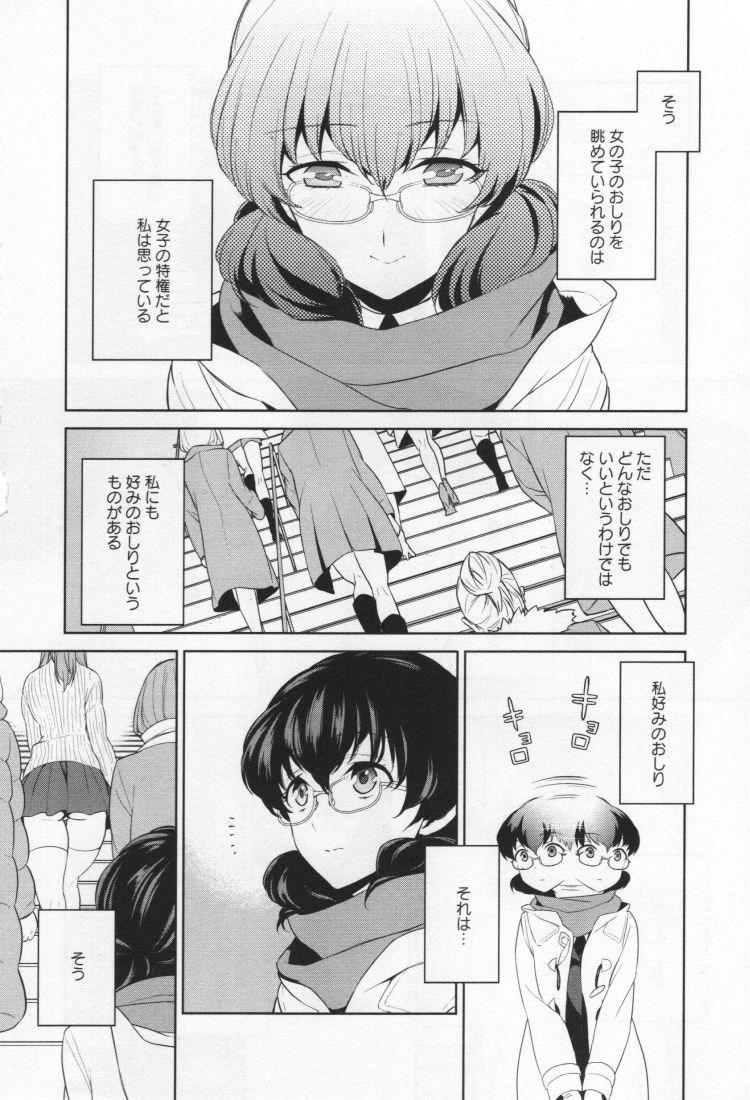【JKエロ漫画】女の子のおしりが好きなJKは階段で覗いてトイレでオナニーする・・・?00004