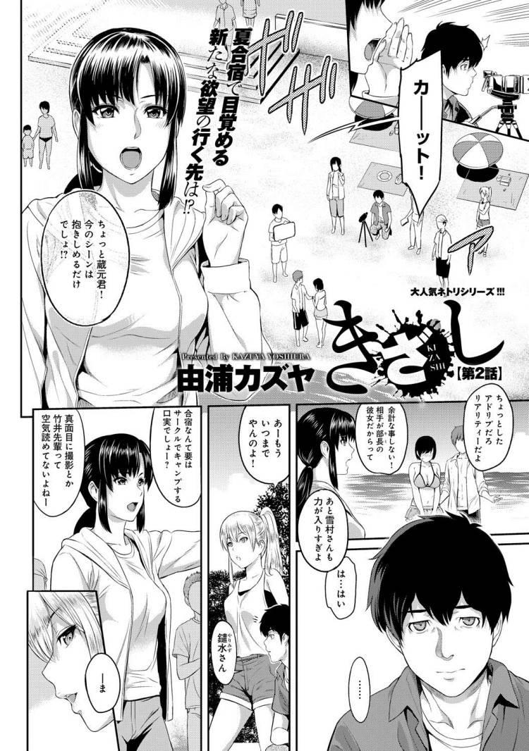 【JKエロ漫画】彼氏を寝取られた女は嵌められた男にハメられてしまうWW00002