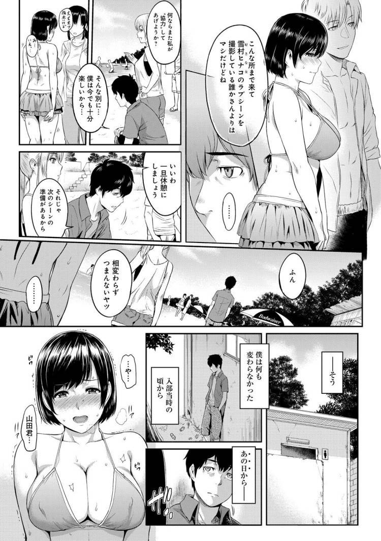 【JKエロ漫画】彼氏を寝取られた女は嵌められた男にハメられてしまうWW00003