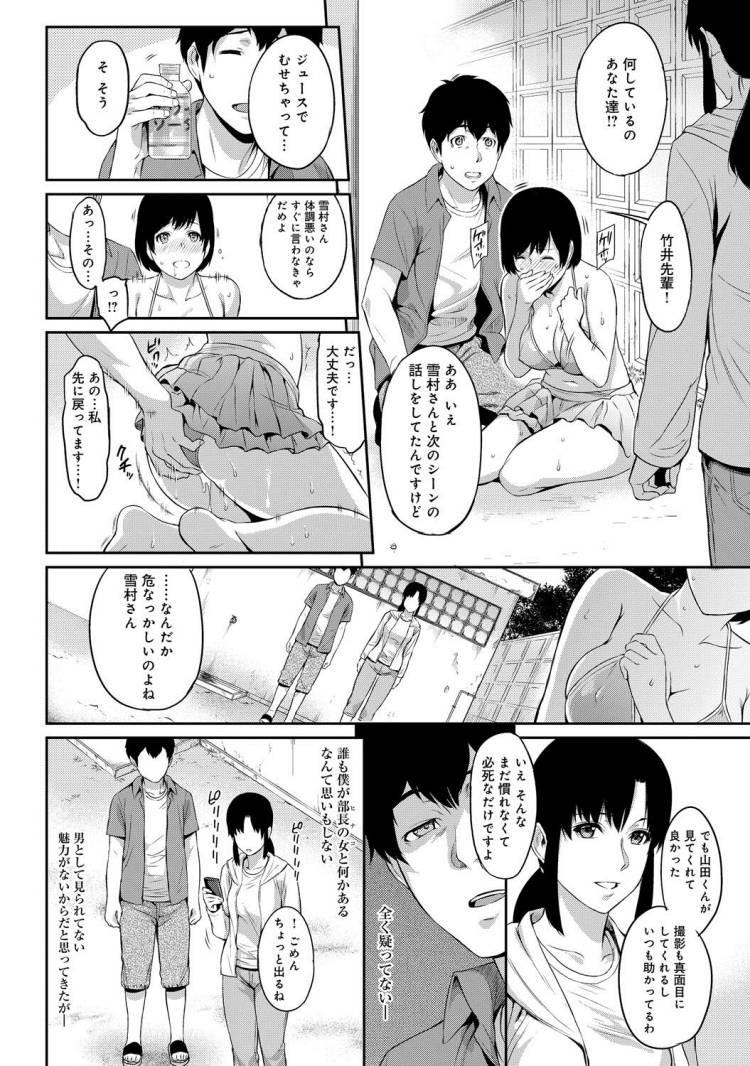【JKエロ漫画】彼氏を寝取られた女は嵌められた男にハメられてしまうWW00006