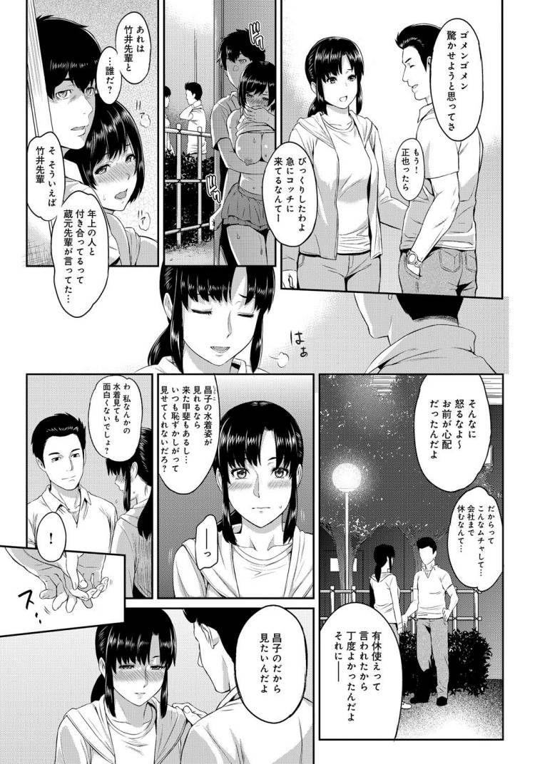 【JKエロ漫画】彼氏を寝取られた女は嵌められた男にハメられてしまうWW00009