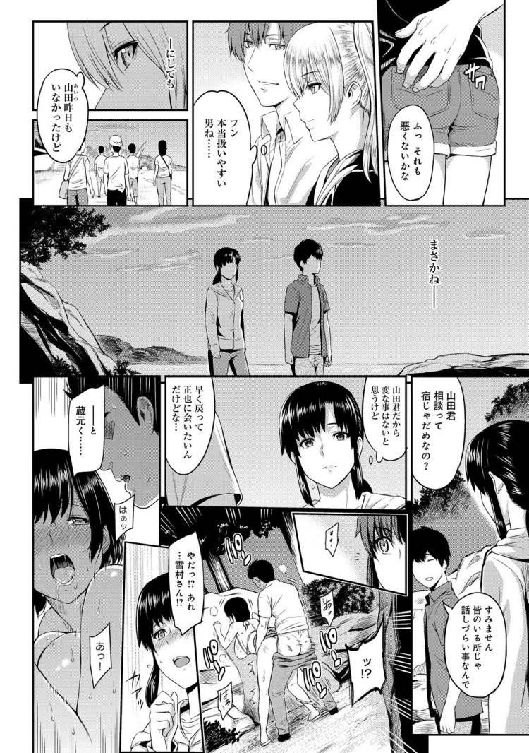 【JKエロ漫画】彼氏を寝取られた女は嵌められた男にハメられてしまうWW00012