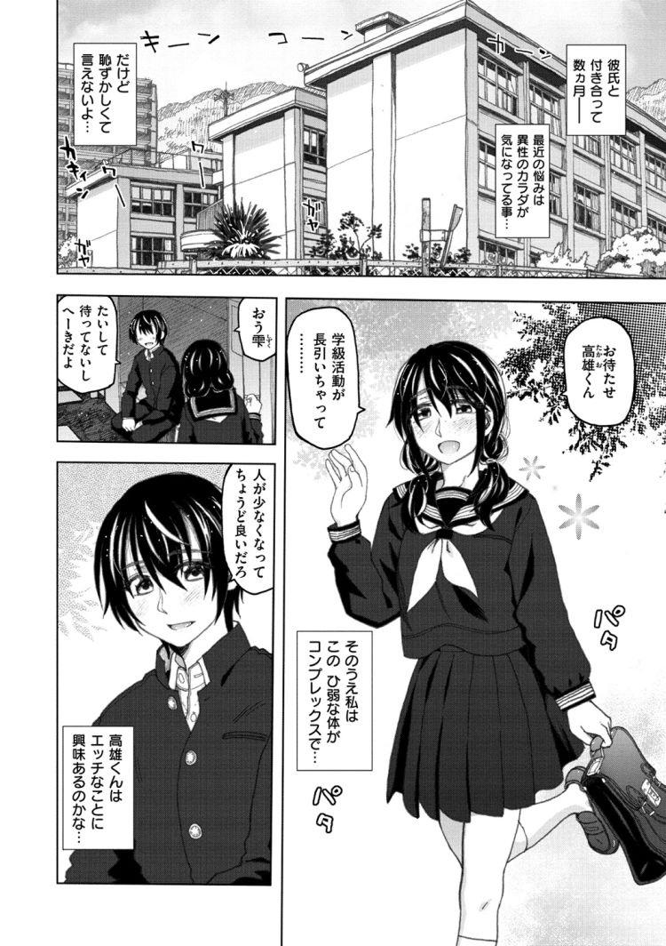 【JKエロ漫画】コンドームを用意して秘密基地で交尾するJKカップル!!!00002