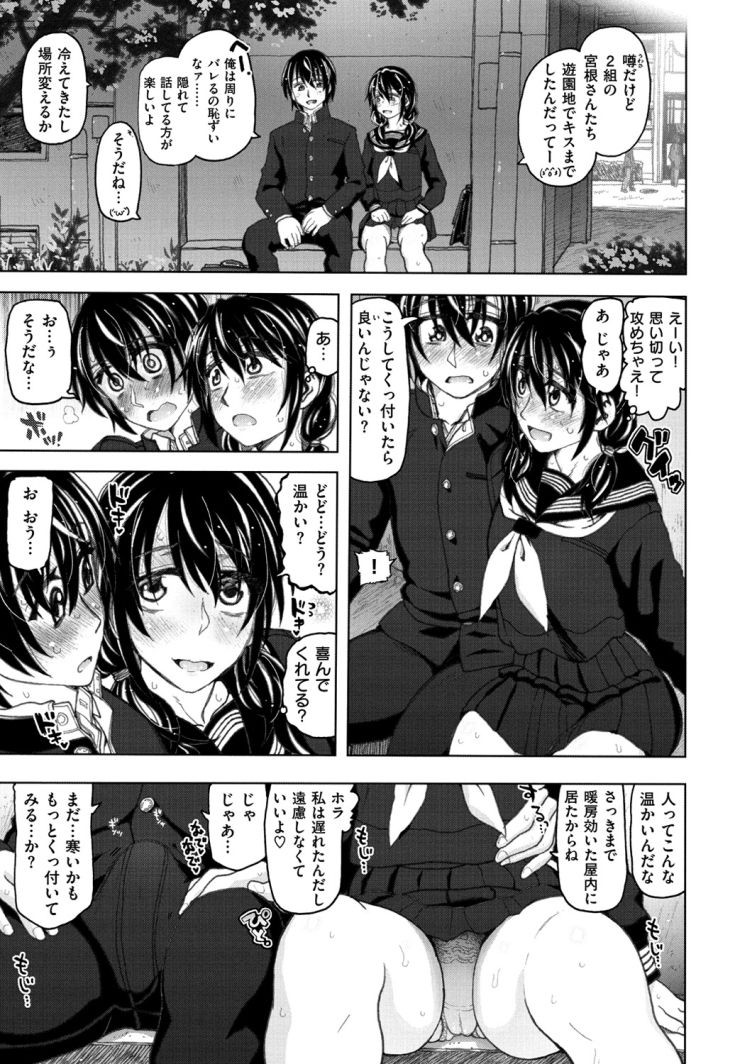 【JKエロ漫画】コンドームを用意して秘密基地で交尾するJKカップル!!!00003