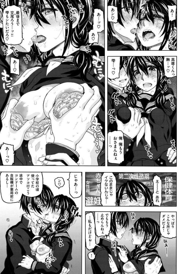 【JKエロ漫画】コンドームを用意して秘密基地で交尾するJKカップル!!!00005