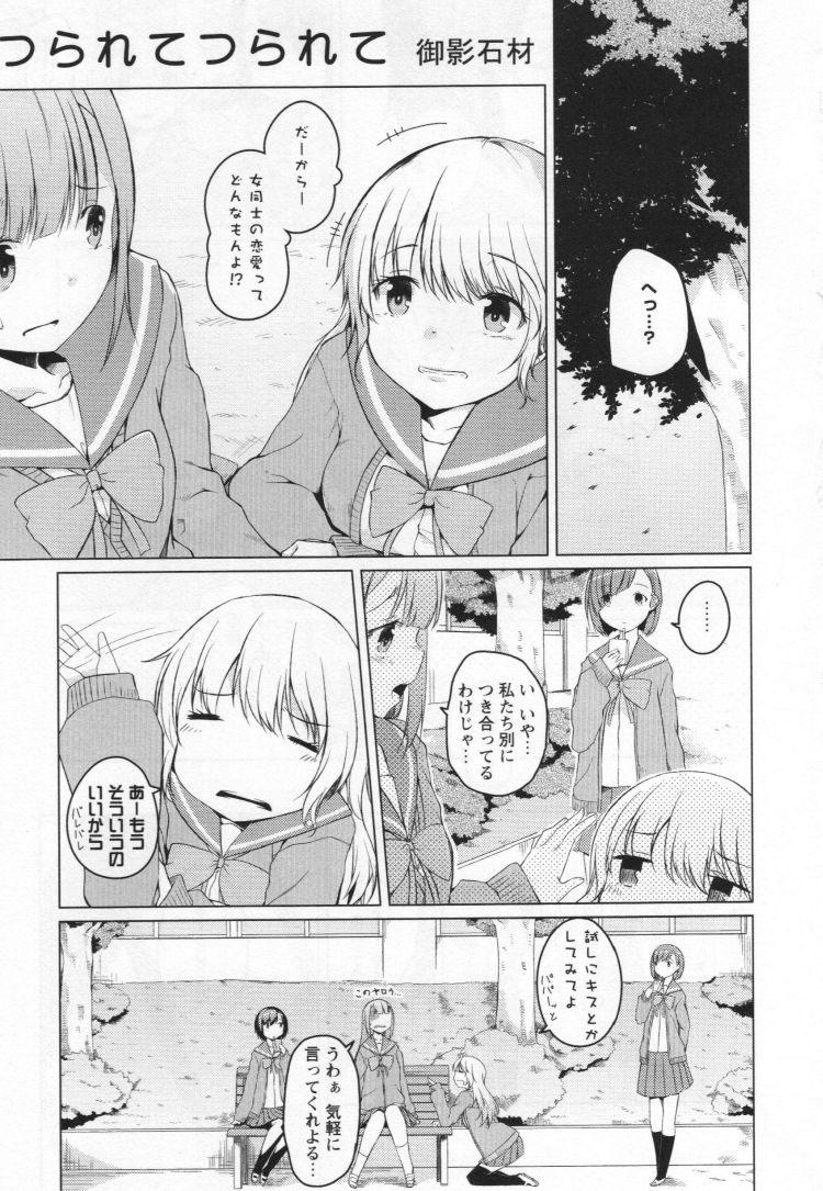 【Jkエロ漫画】周りにつられて女の子たちがベットでお互いの気持ちいいところを曝け出す!!00001