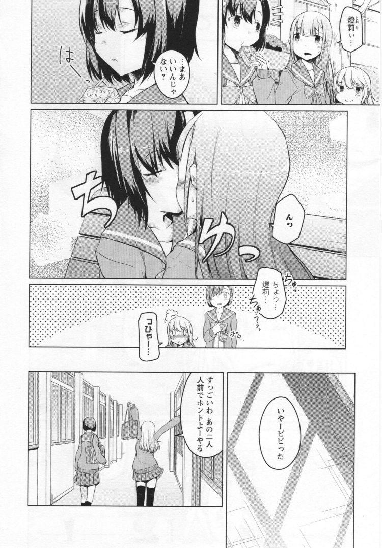 【Jkエロ漫画】周りにつられて女の子たちがベットでお互いの気持ちいいところを曝け出す!!00002